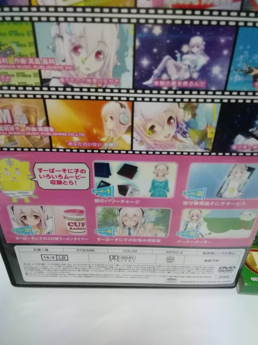 DVD 一番くじ×すーぱーそに子スペシャルDVD 非売品