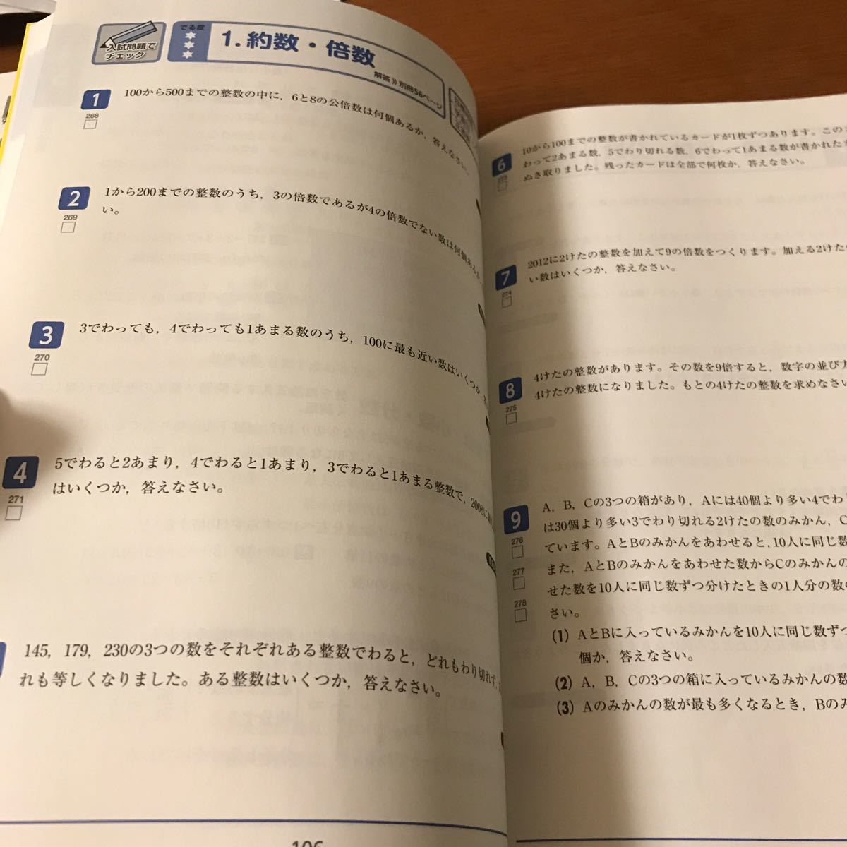 未使用!!中学入試でる順過去問 算数文章題合格への364問 三訂版   /旺文社