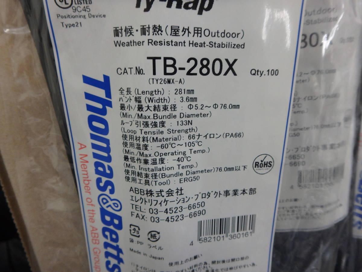インシュロック タイラップ 結束バンド 1600本 まとめ売り_画像7