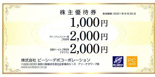 ★最新 ピーシーデポコーポレーション株主優待1000円券★送料無料条件有★_画像1