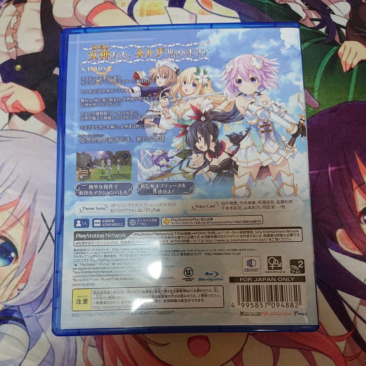 PS4 ソフト 四女神オンライン ネプテューヌ ネプチューヌ