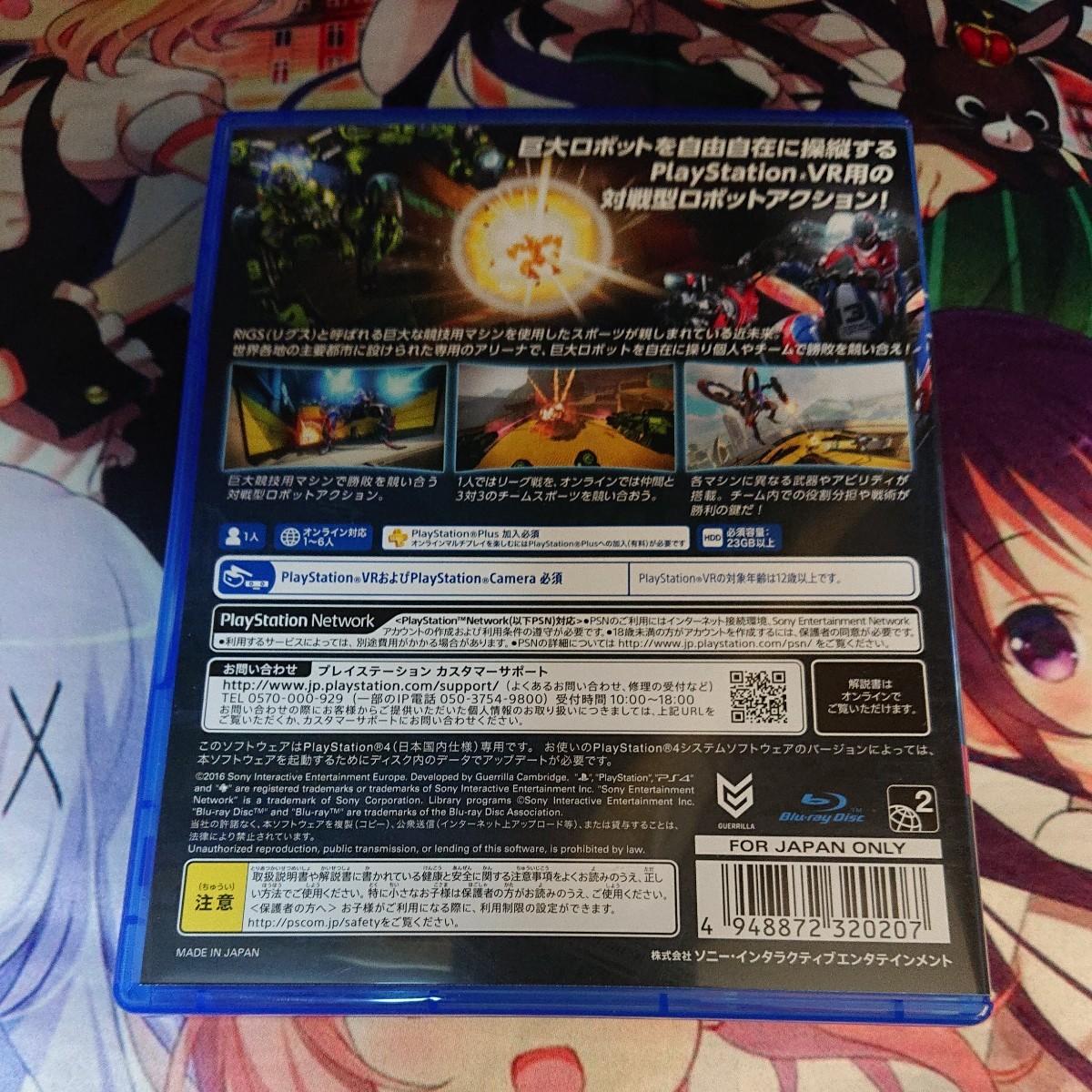 PS4  PSVR リグス ソフト