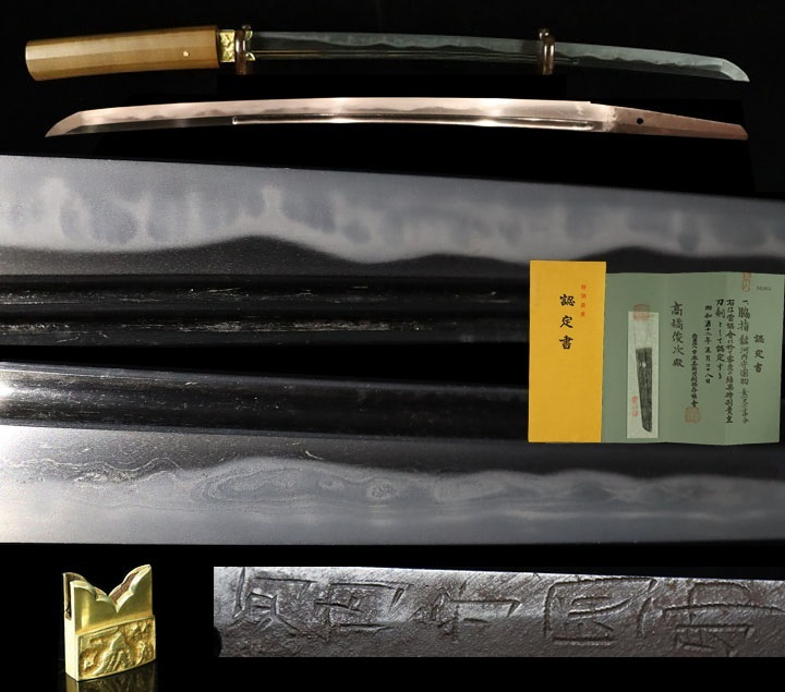 【縁】日刀保特別貴重刀剣【河内守国助】在銘 両面樋をあしらった優美な姿 刃中地形あら