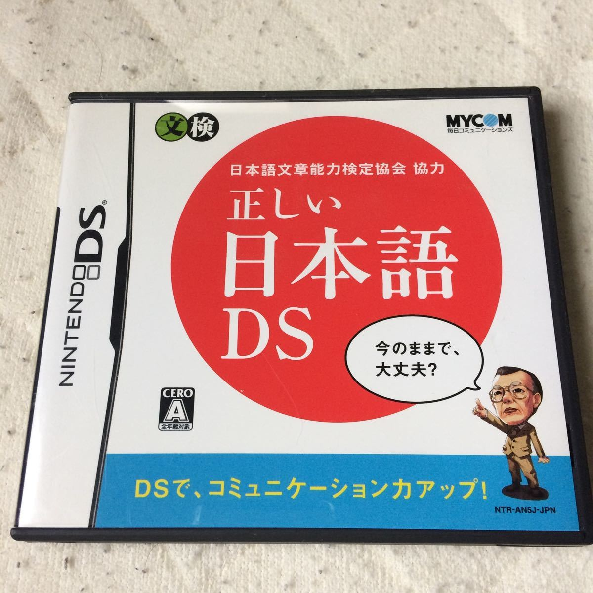 【DS】 DS文学全集 他4点セット