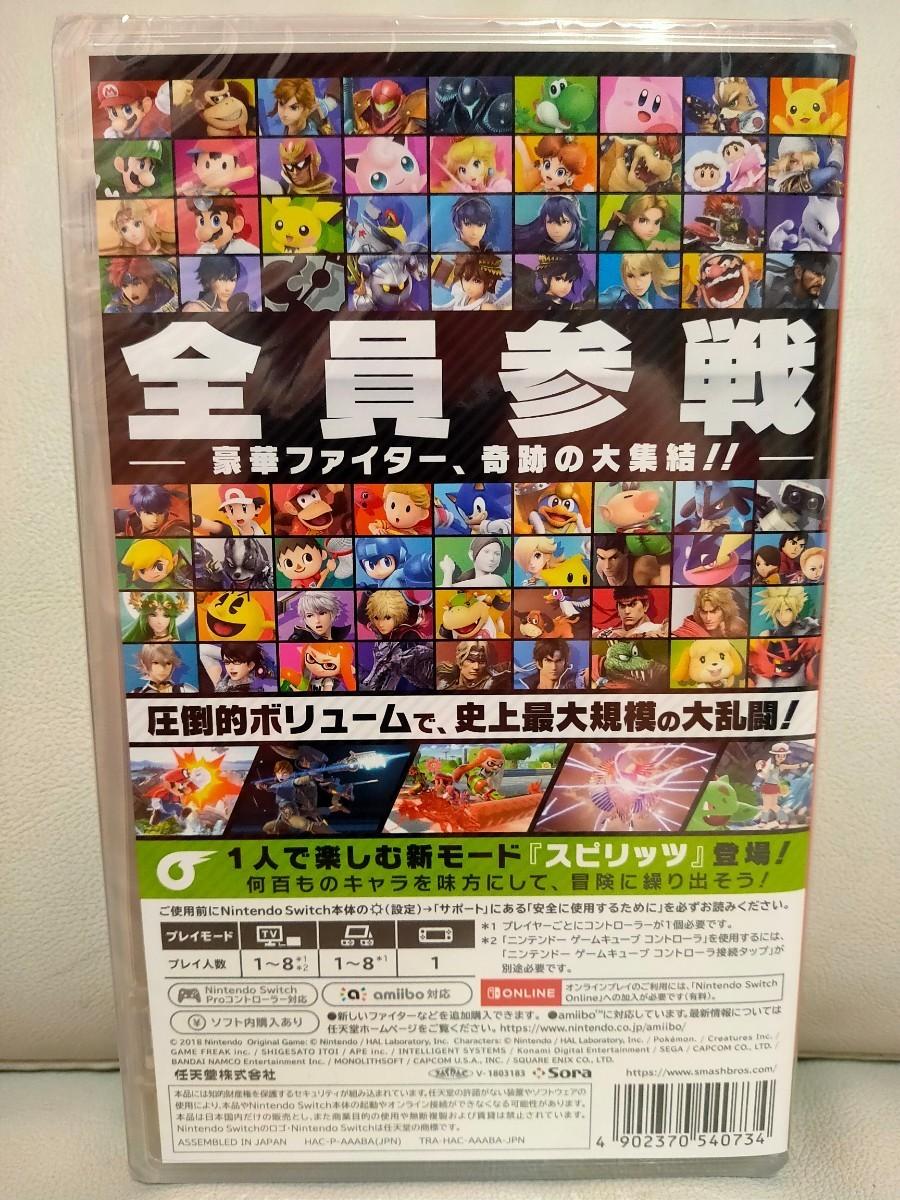 【Switch】 大乱闘スマッシュブラザーズ SPECIAL