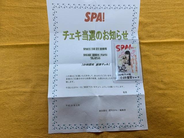 【送料無料】 抽プレ 元SKE48 小林亜美 SPA! チェキ 当選品 _画像1
