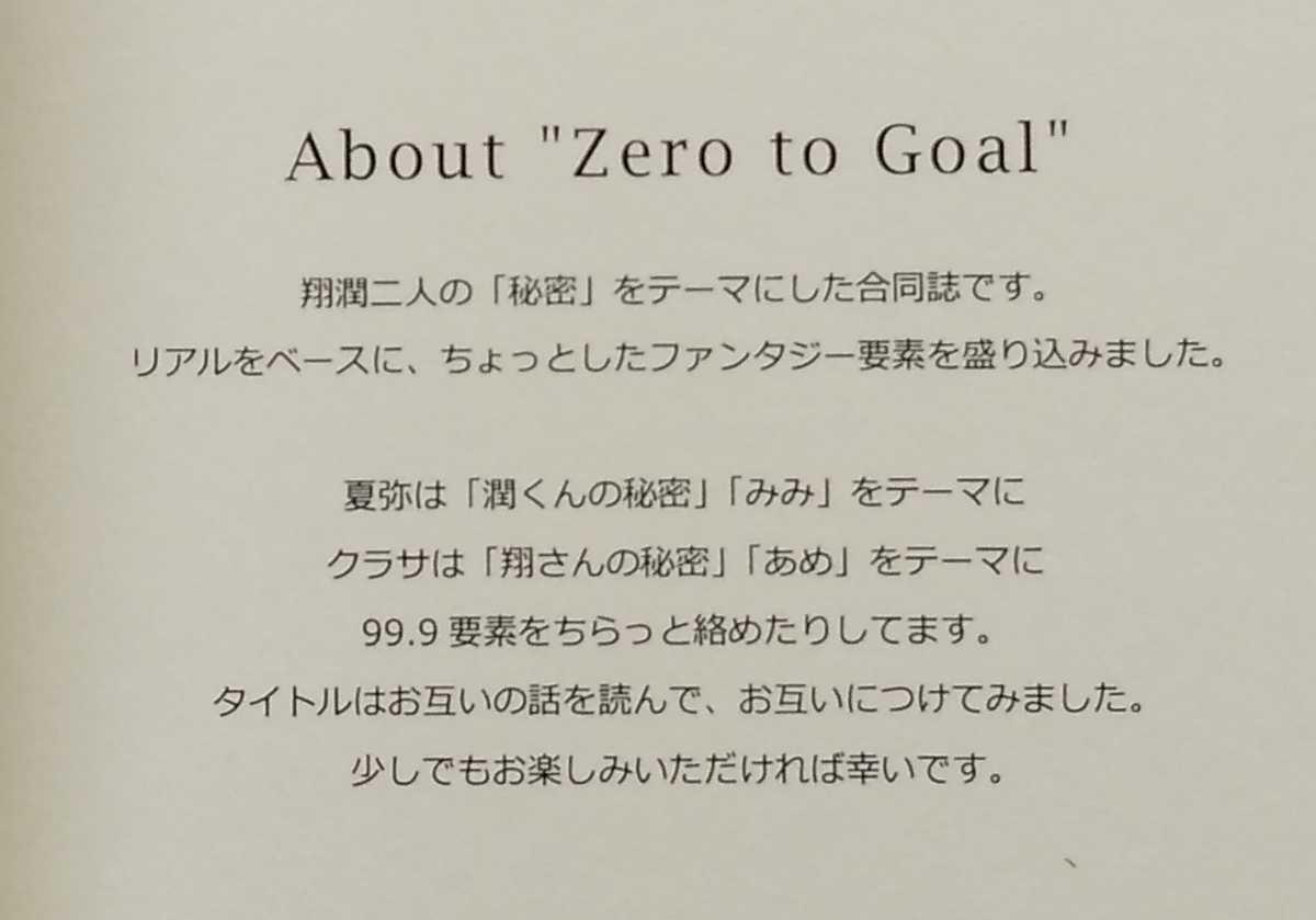 ●嵐同人誌【松潤受】翔潤/櫻井×松本●脳内重力●Zero to Goal