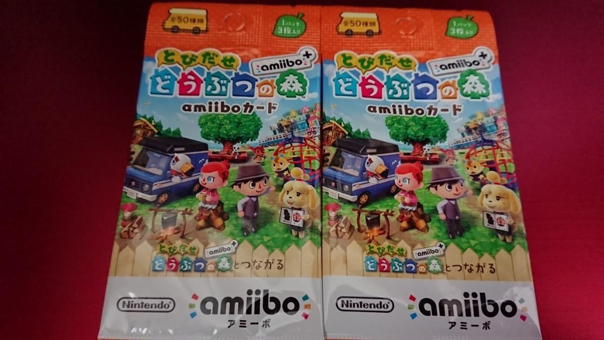 【新品未開封】送料込 amiibo+ どうぶつの森 2パックセット