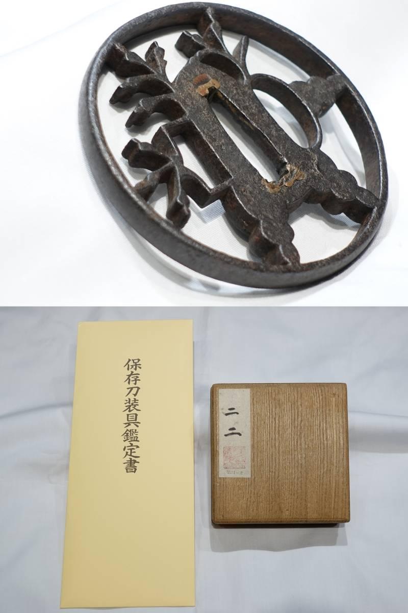 光沢のある暗褐色 投桐透『 尾張鐔 』室町末期~桃山時代縦75.3mm 横75.9mm 厚さ7.5mm中凹型 保存刀装具鑑定書
