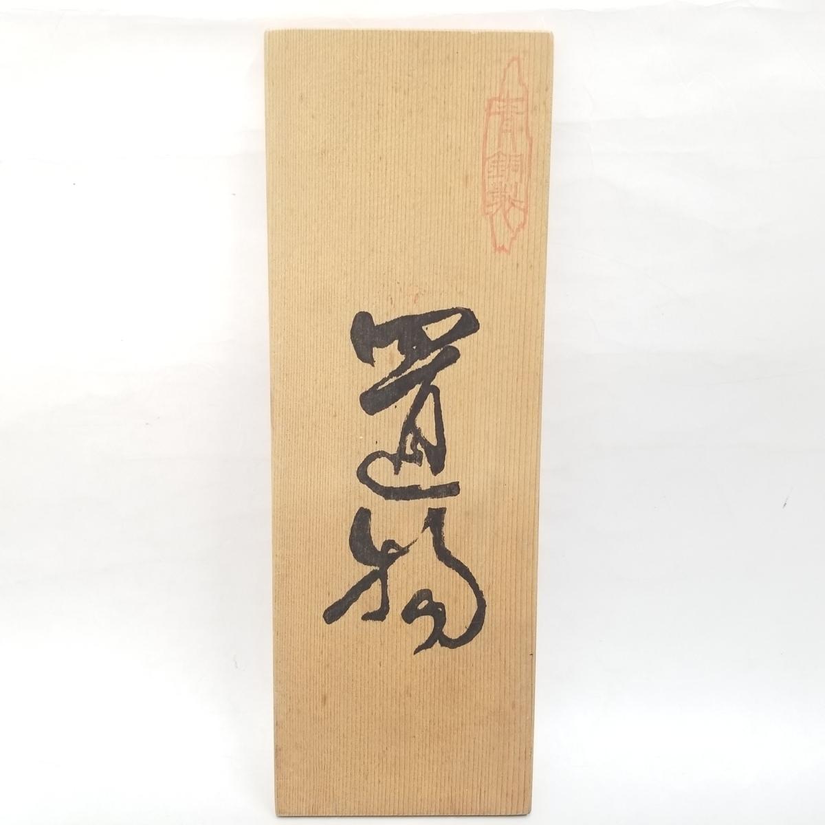 ●③ 青銅製 置物 馬 うま 宏作 中古_画像8