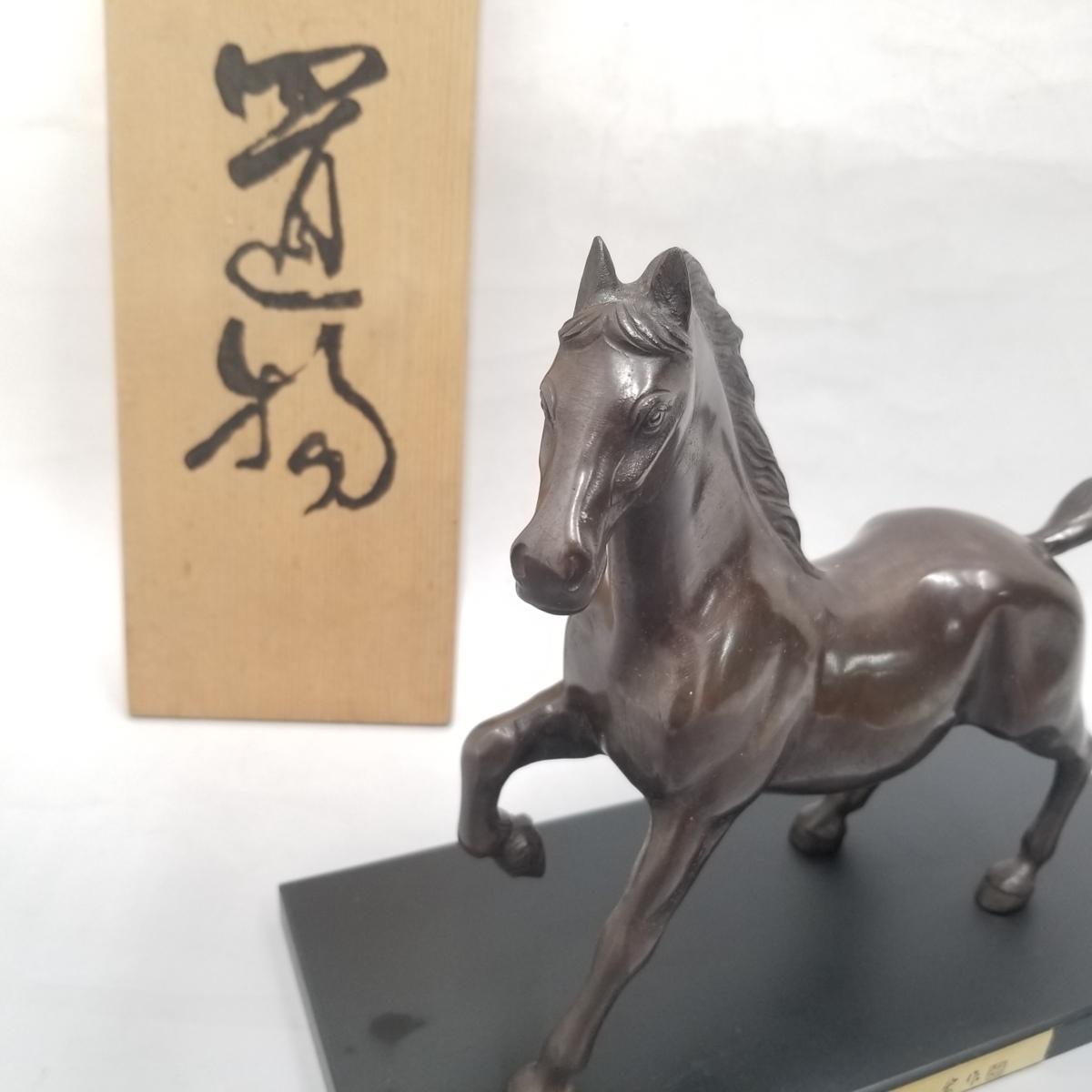 ●③ 青銅製 置物 馬 うま 宏作 中古_画像1