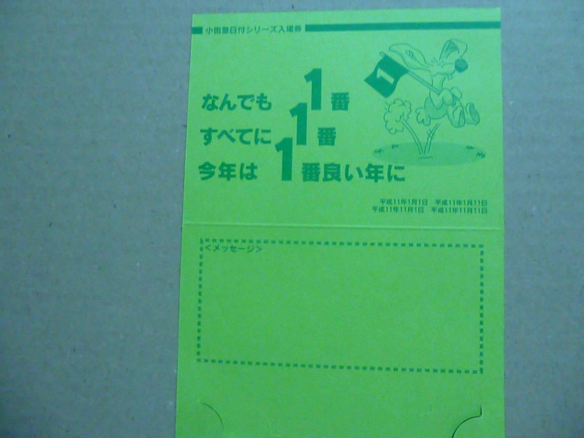 小田急電鉄 99年初詣記念入場券 藤沢駅&片瀬江ノ島駅平成11.1.1入場券_画像5