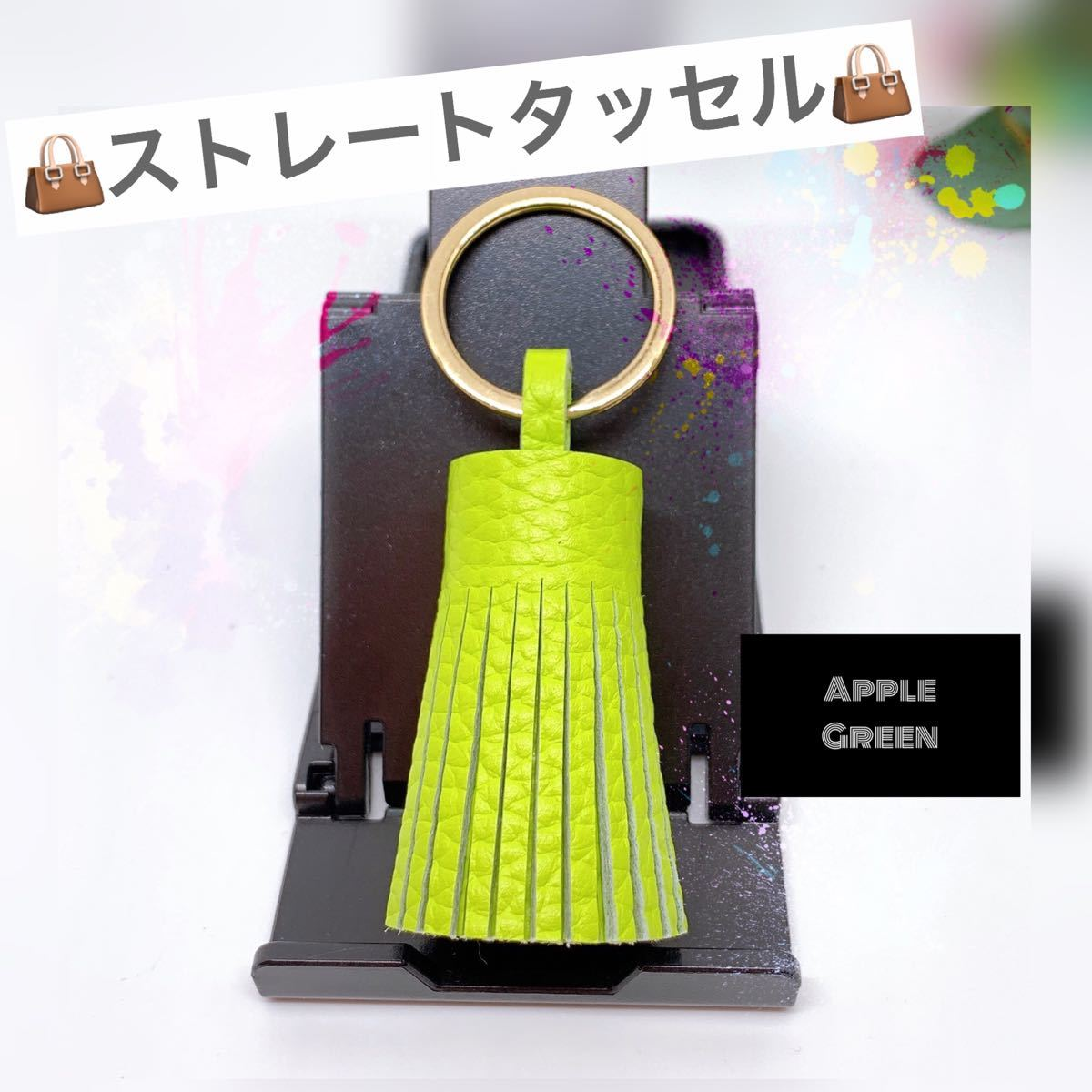 【本革】レザータッセルチャーム《アップルグリーン》