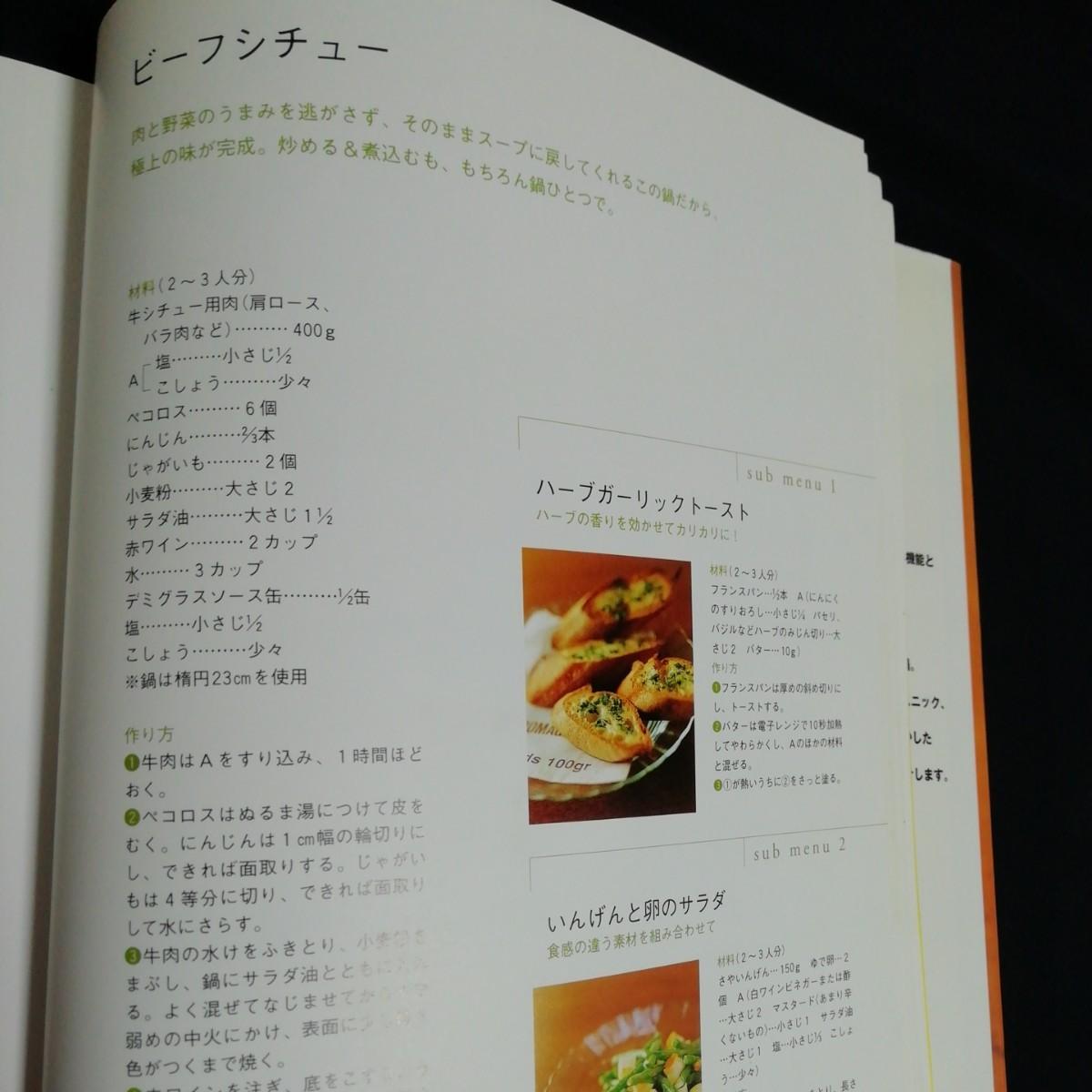 お得な2冊セット「ストウブ」でじんわりほっこり幸せなレシピ」ミニ鍋事典&レシピ