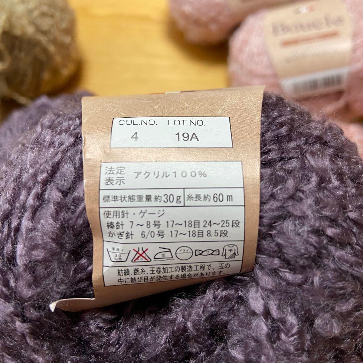 毛糸 30玉セット まとめ売り