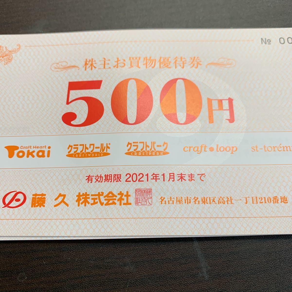 藤久株主優待券 7500円分_画像1