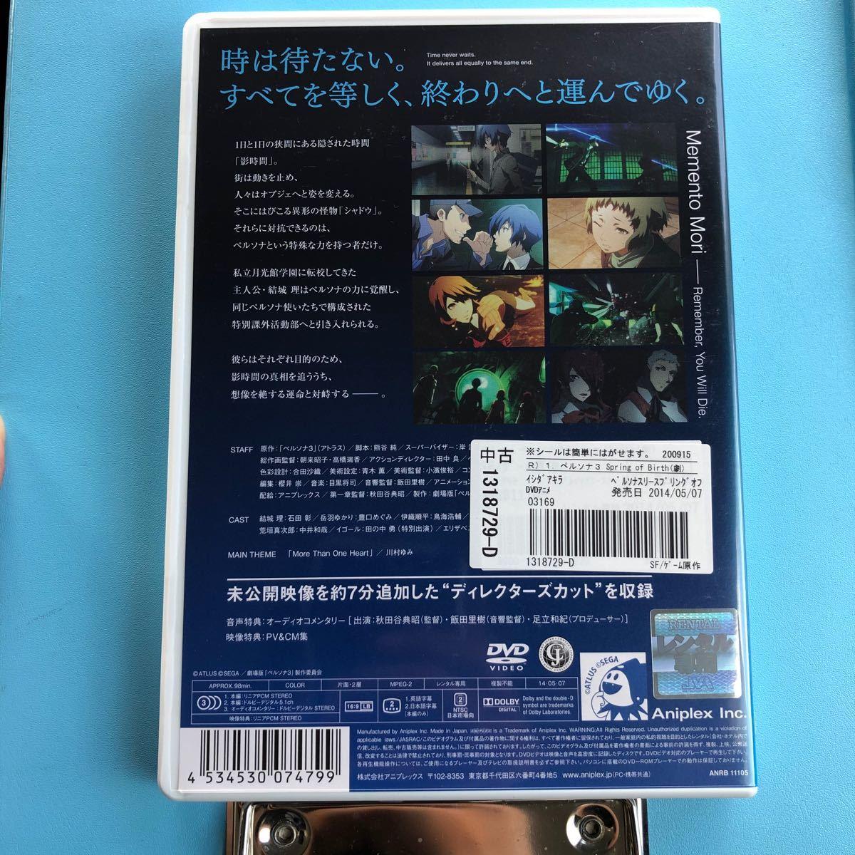 劇場版 ペルソナ 3 #1 Spring of Birth DVD