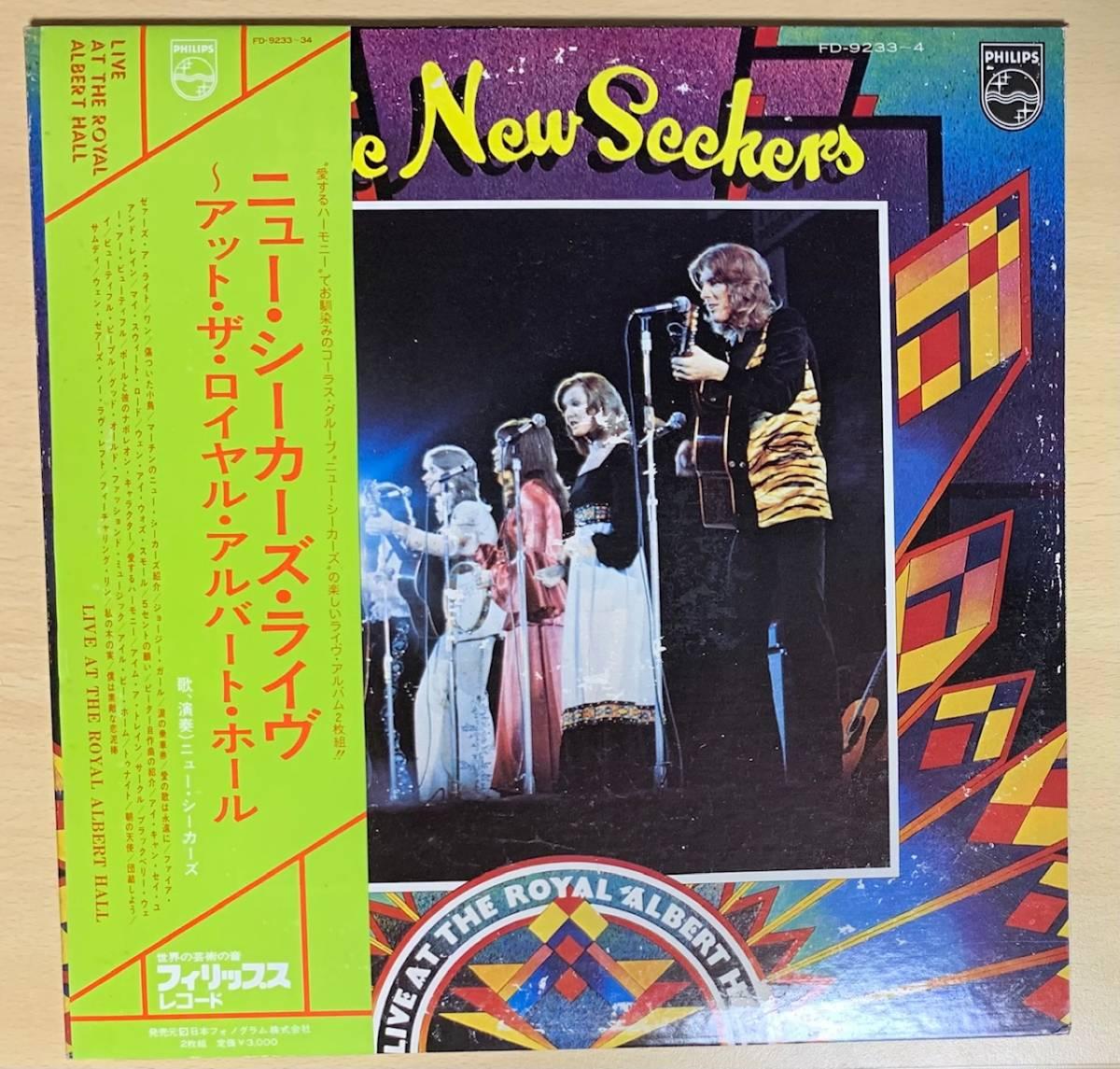 ニュー・シーカーズ・ライヴ アット・ザ・ロイヤル・アルバート・ホール LP FD-9223 レア帯