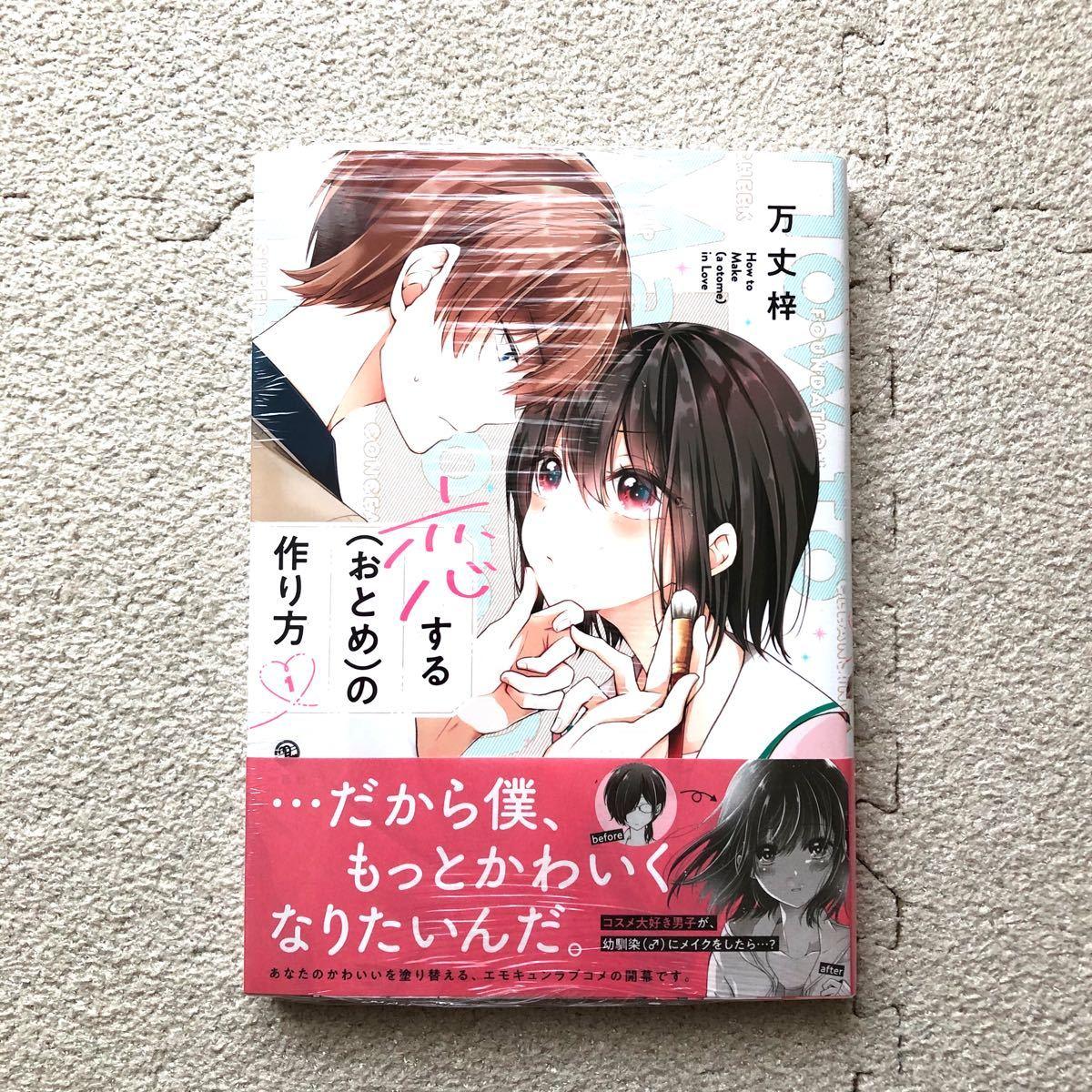 漫画 コミック「恋する(おとめ)の作り方」