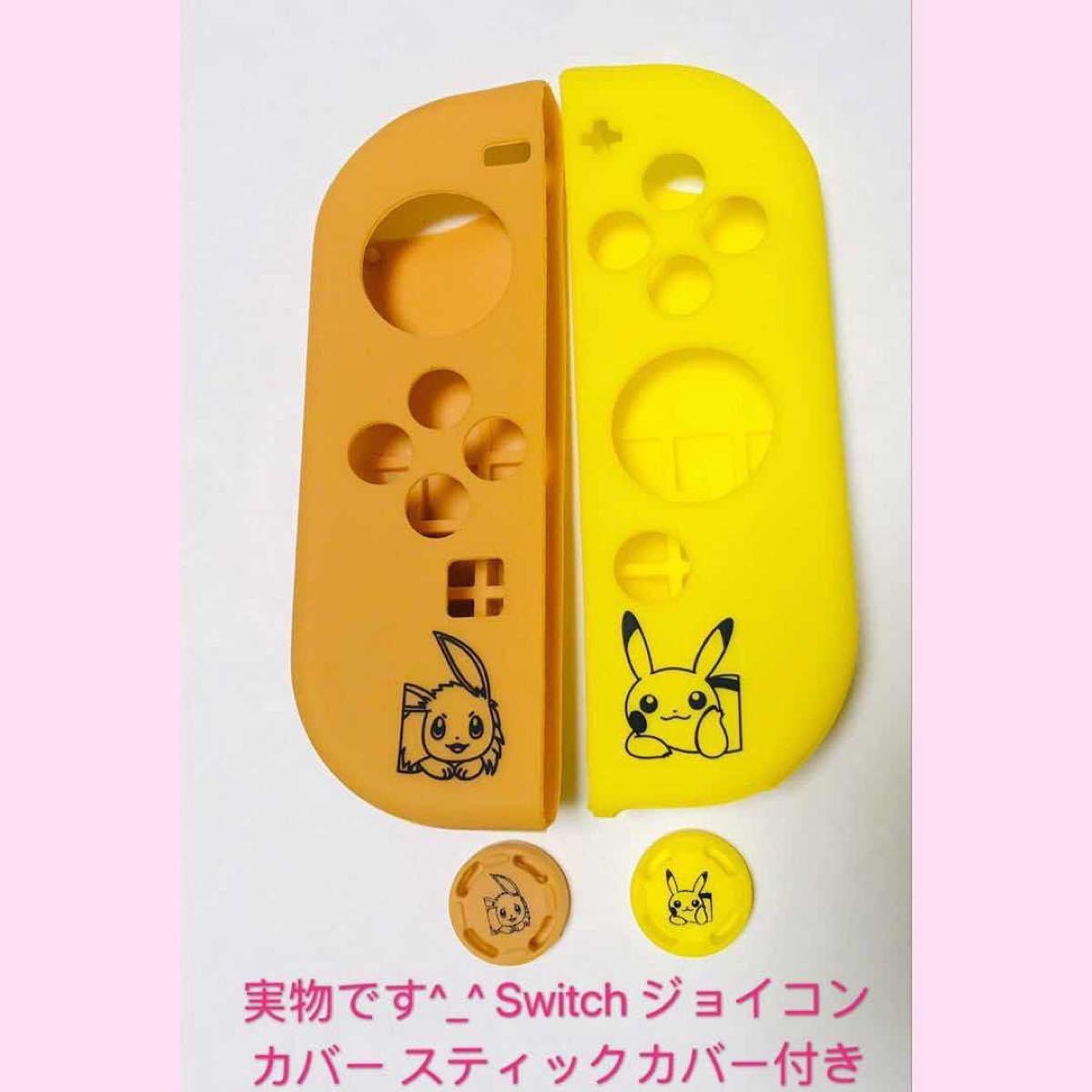 任天堂Switch ジョイコンカバー スイッチスティックカバー付き ピカチュウ