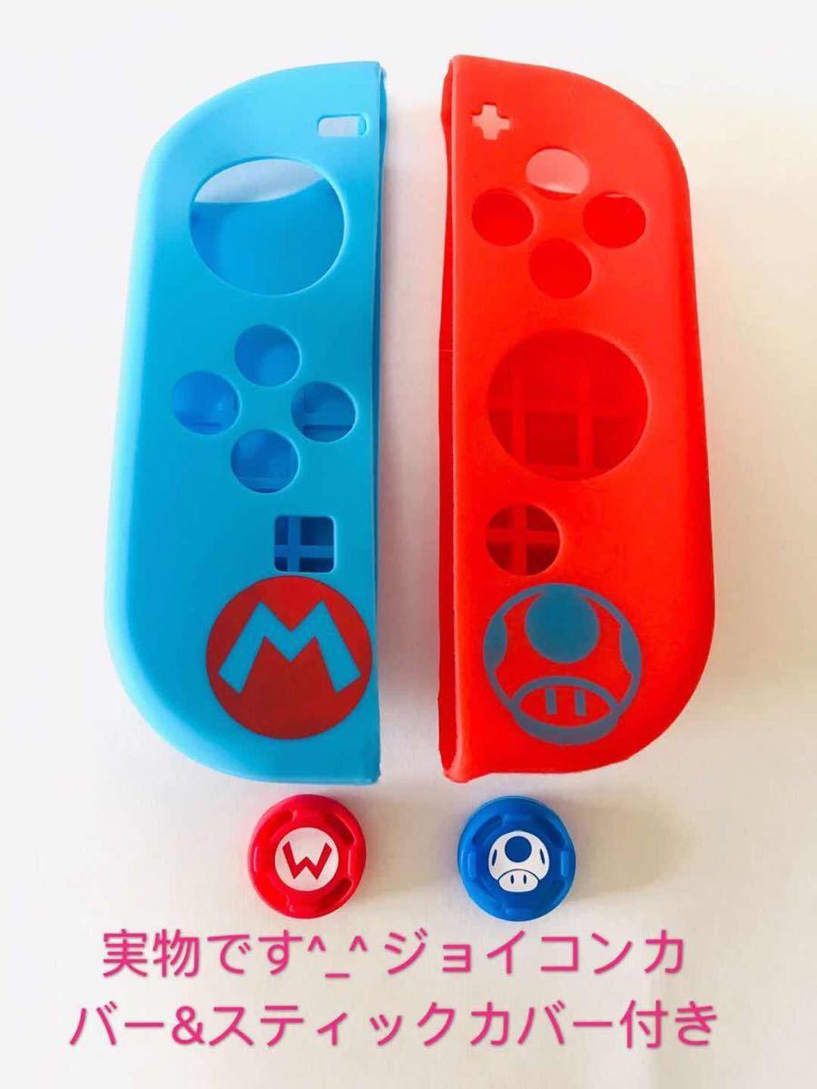 任天堂Switch ジョイコンカバー スイッチスティックカバー付き マリオ
