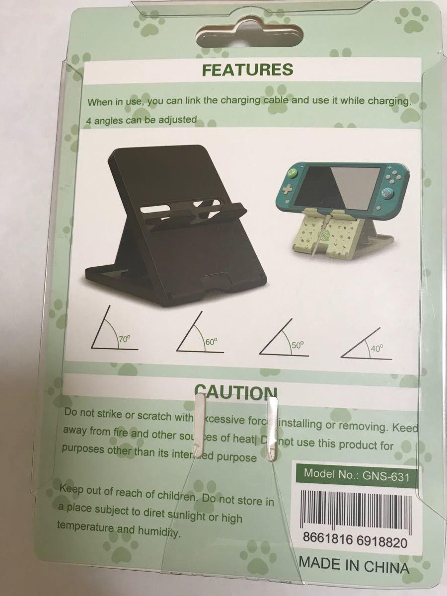 Switch/Lite プレイスタンド 充電スタンド折りたたみ式どうぶつの森