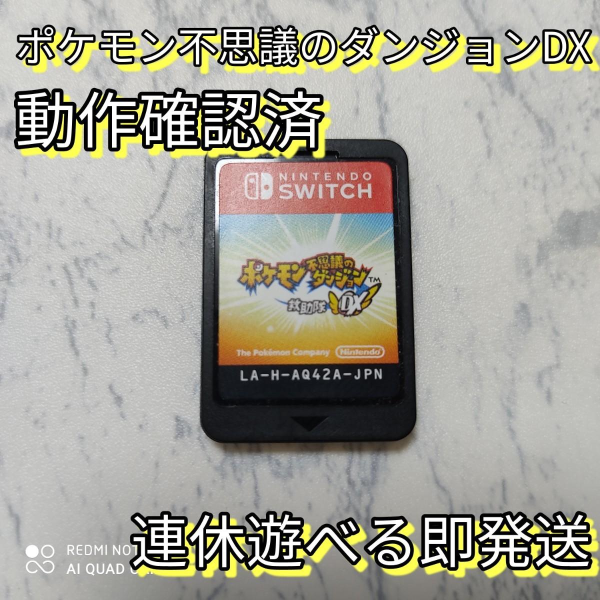 Switchソフト ポケモン不思議のダンジョン 救助隊DX