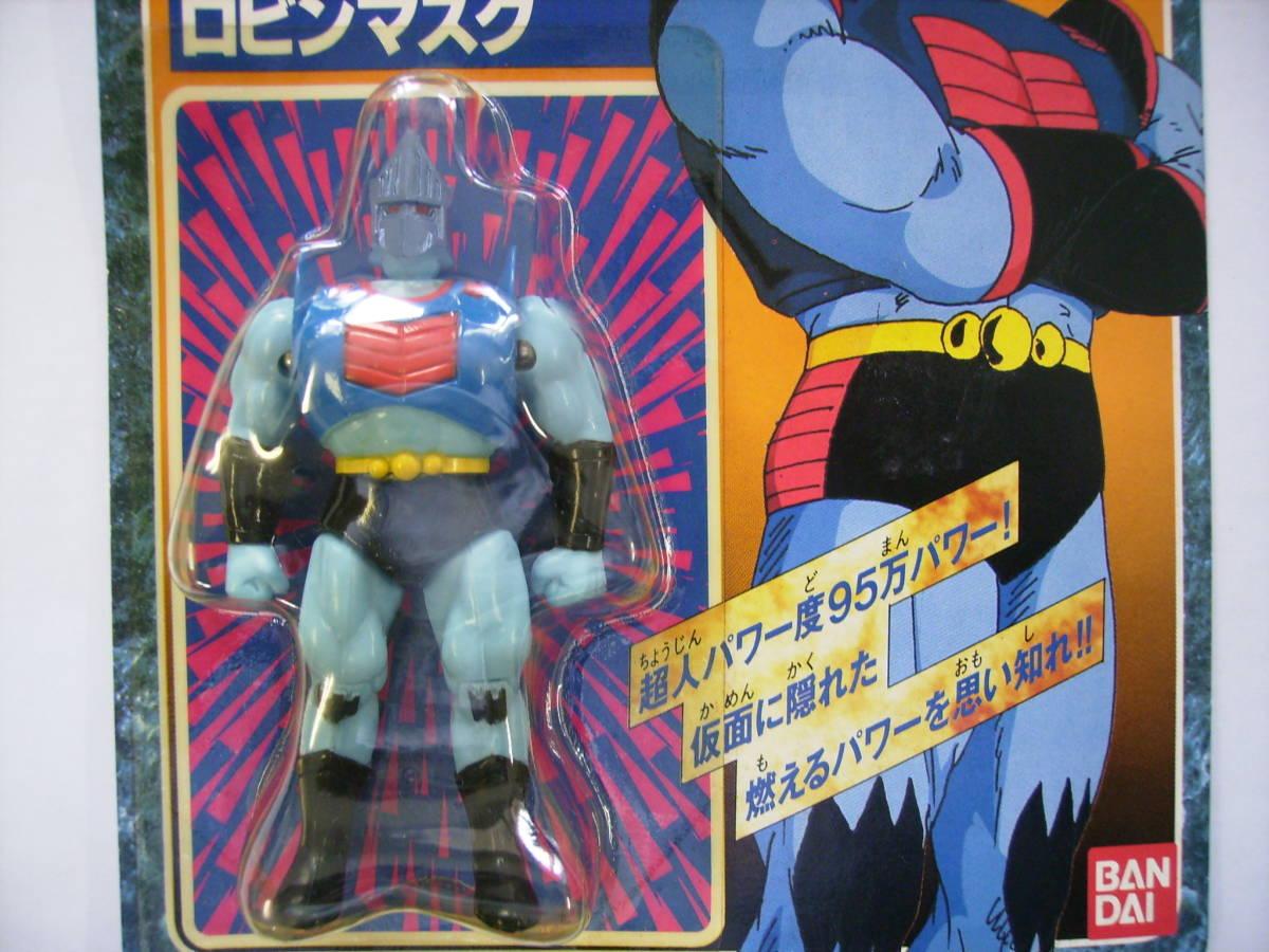 バンダイ 超人パワーシリーズ 04 ロビンマスク 王位争奪編 キン肉マン キン消し_画像2