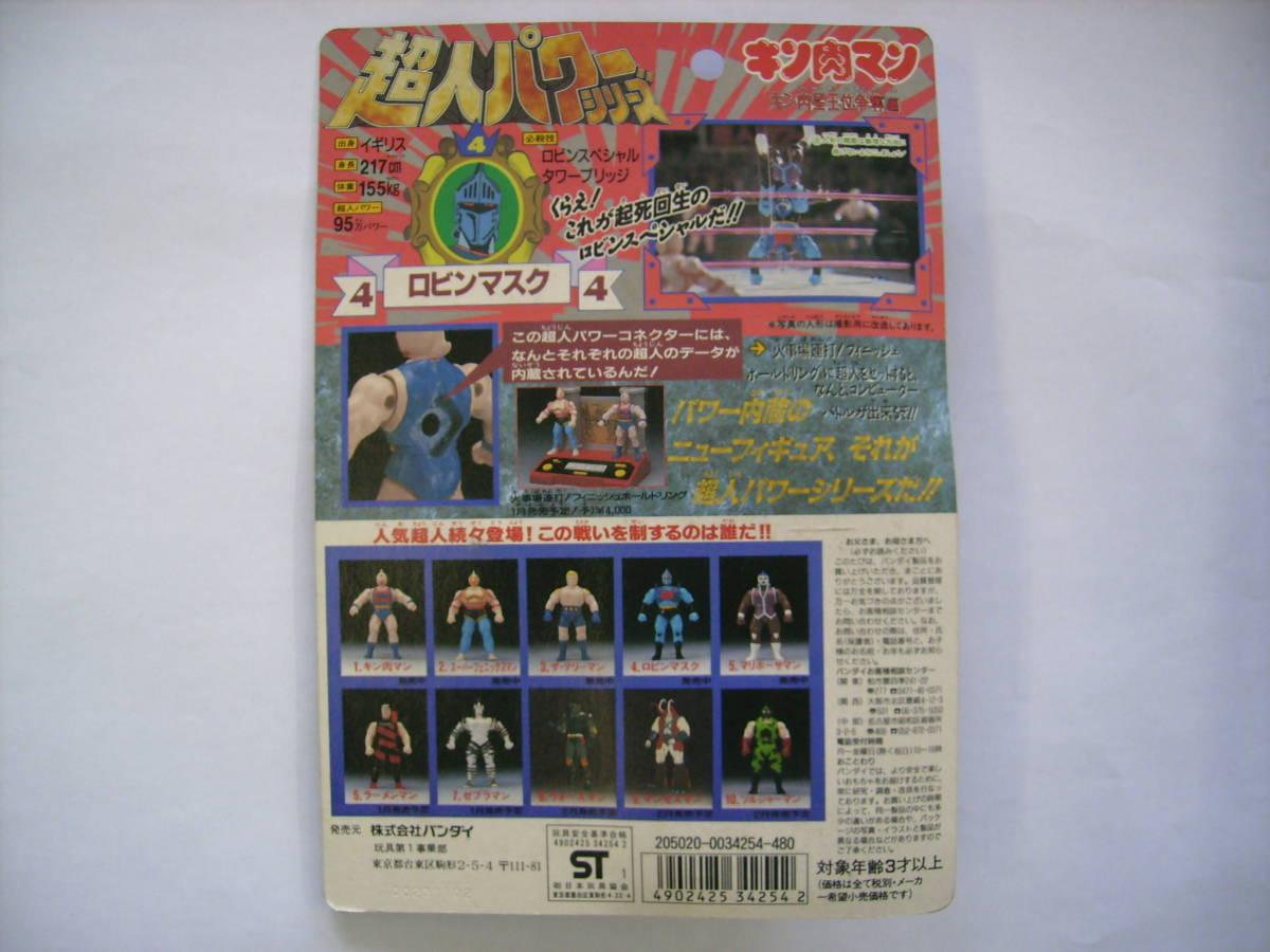 バンダイ 超人パワーシリーズ 04 ロビンマスク 王位争奪編 キン肉マン キン消し_画像3