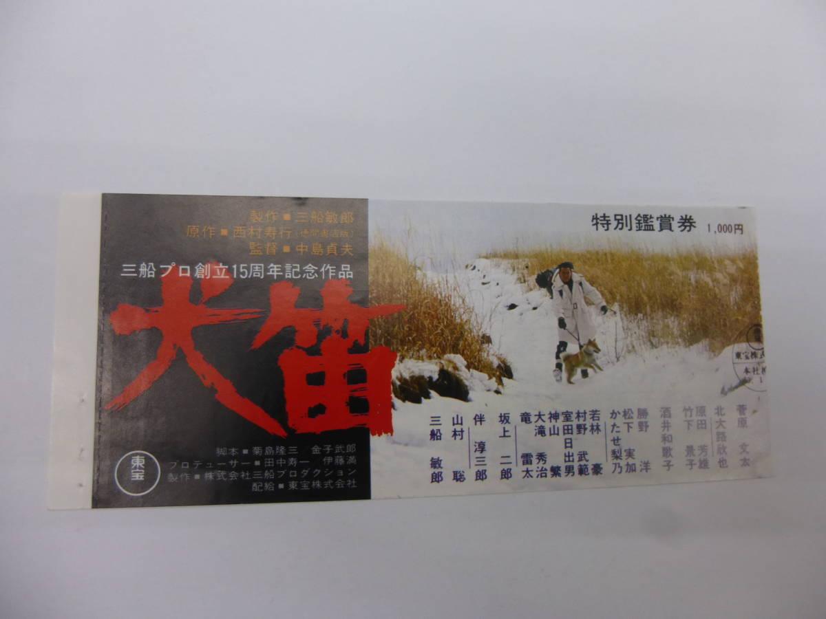 (196)邦画・映画半券「犬笛」耳付き!菅原文太 三船敏郎 東宝_画像1