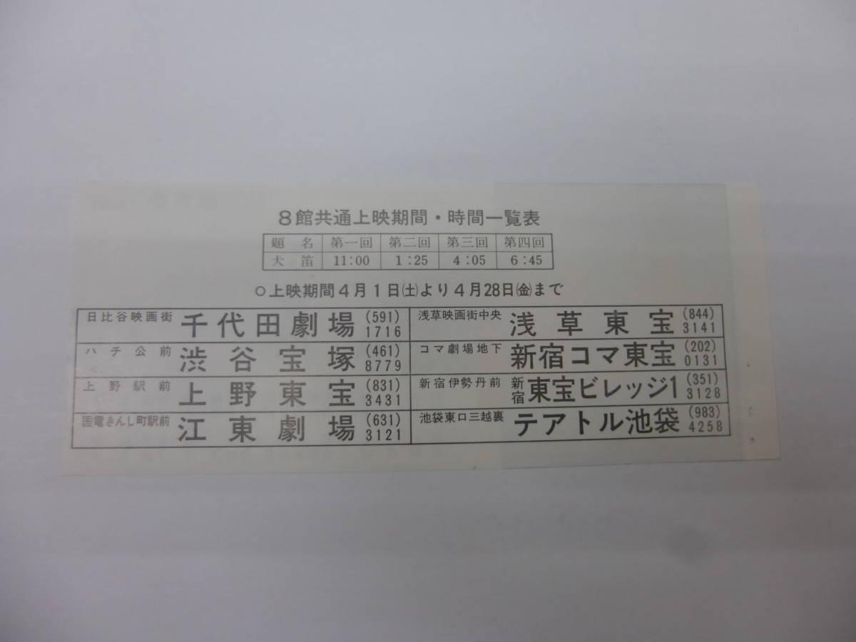 (196)邦画・映画半券「犬笛」耳付き!菅原文太 三船敏郎 東宝_画像2