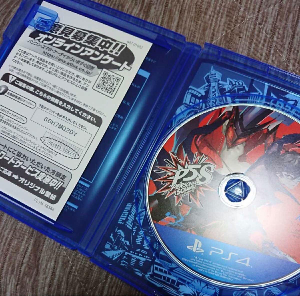 PS4 ペルソナ5 スクランブル