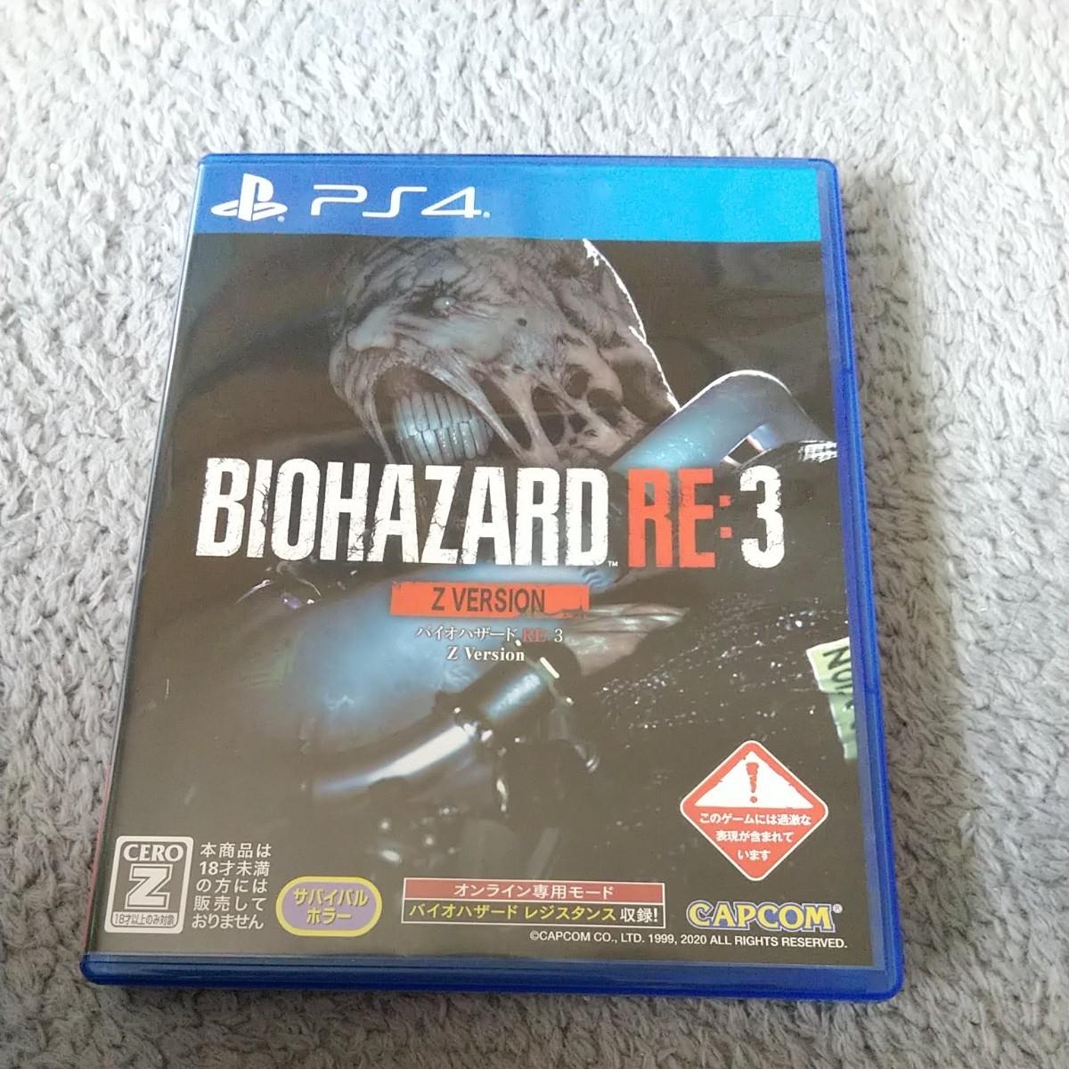 【PS4】 BIOHAZARD RE:3 Z Version [通常版]