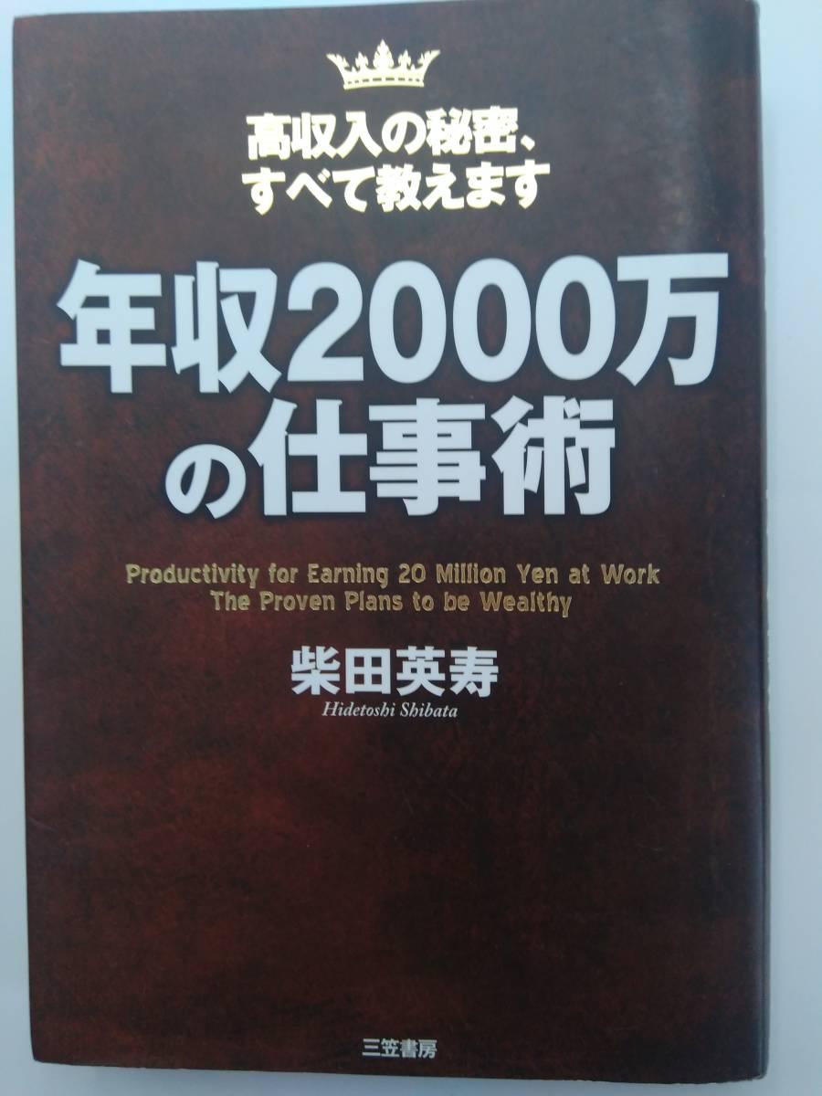 年収2000万の仕事術―高収入の秘密、すべて教えます /柴田 英寿(著)