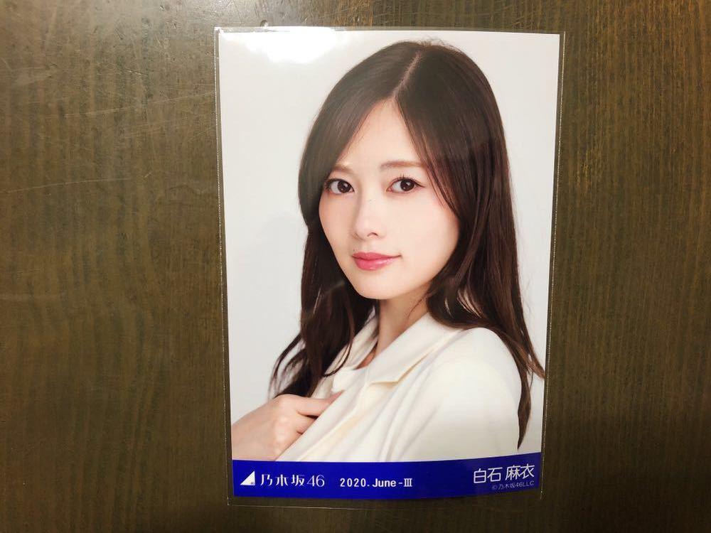 乃木坂46 白石麻衣 生写真 2020.June-Ⅲ ジャケットセットアップ ヨリ