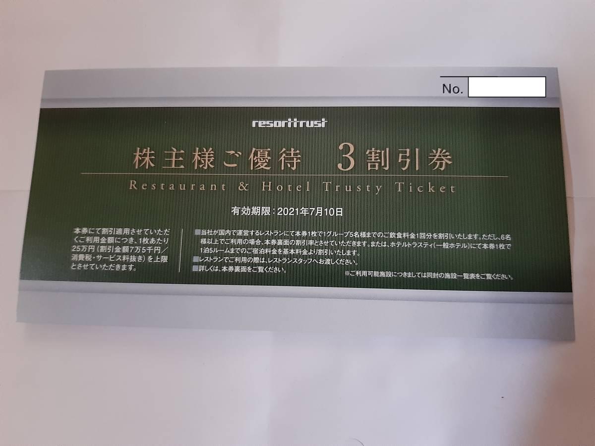 リゾートトラスト 株主優待券 3割引券 1枚 送料無料_画像1