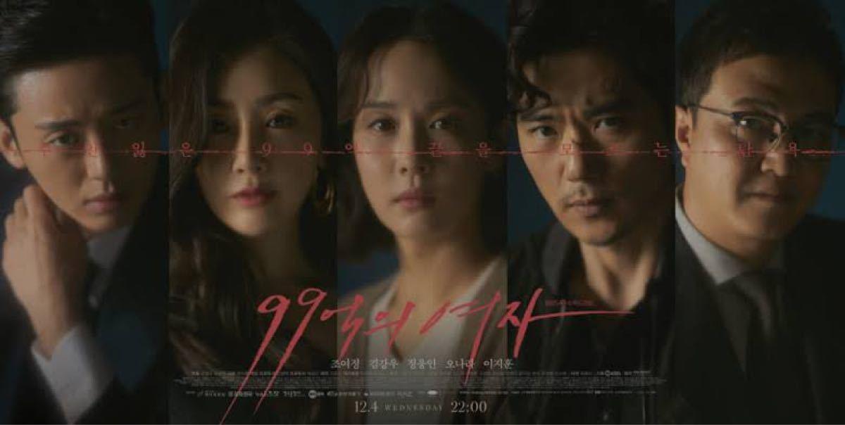 韓国ドラマ・99億の女