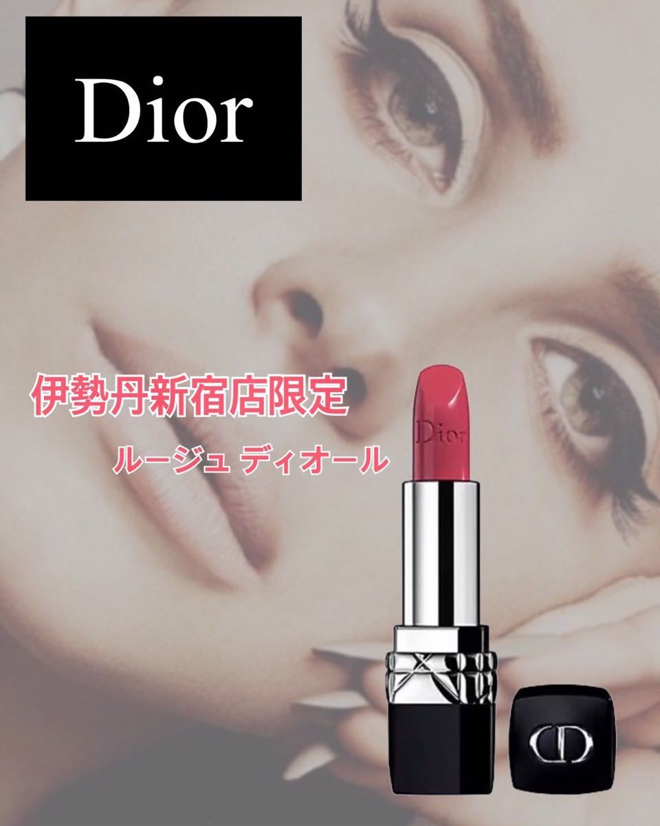 Dior ルージュ(新宿伊勢丹限定品)