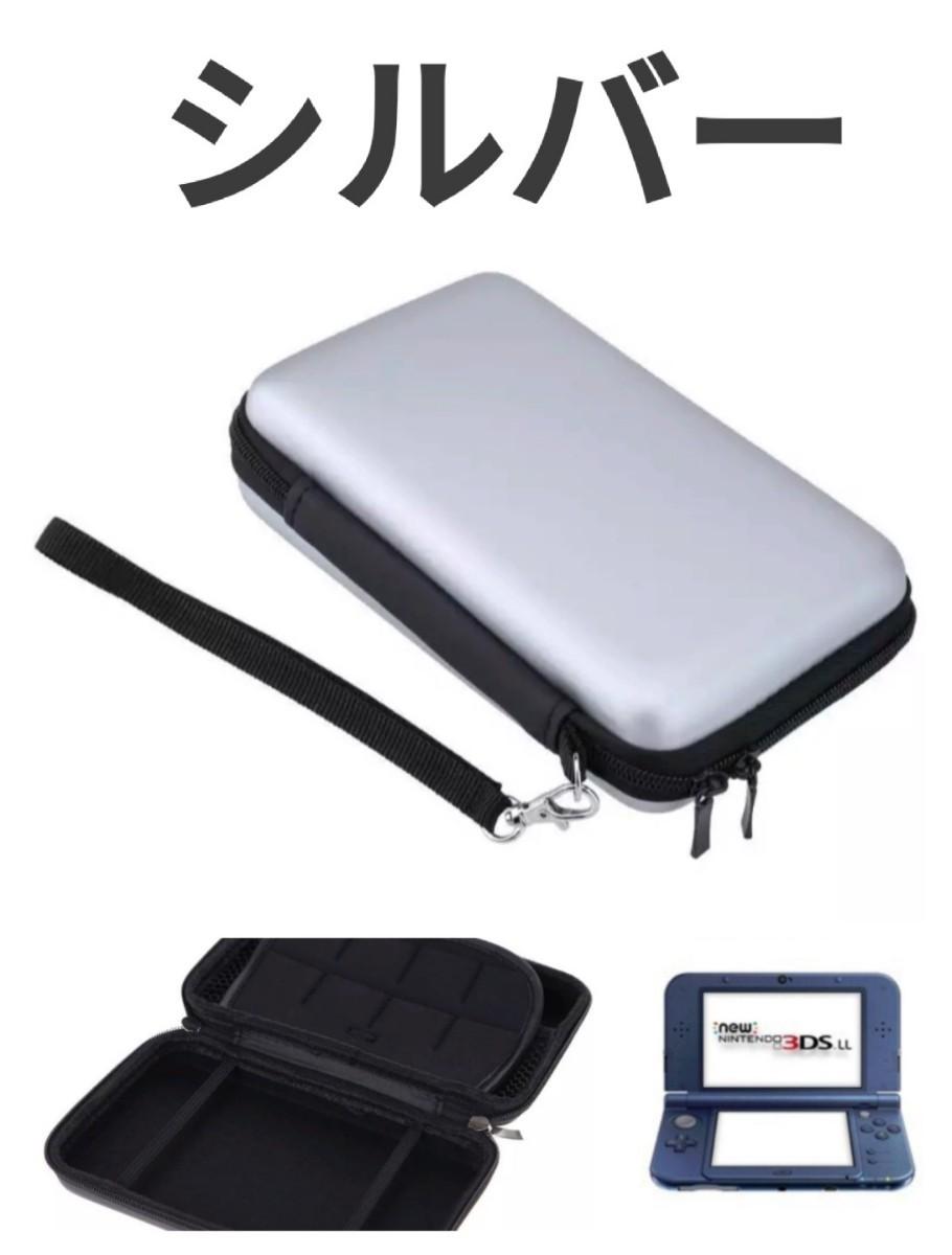 Nintendo 3DS ケース ニンテンドー ケース/シルバー