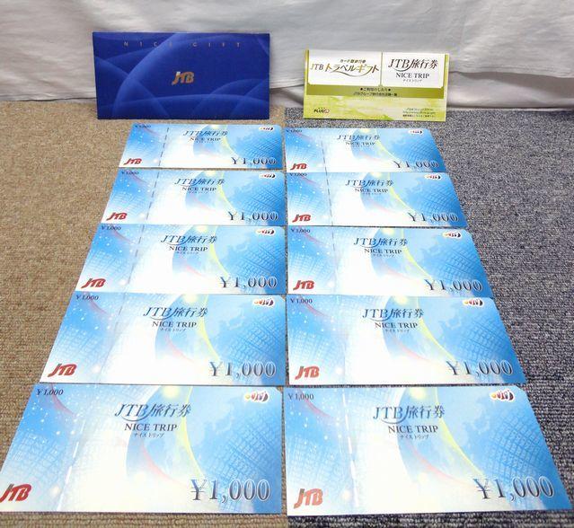 【NK178】未使用 JTB旅行券 ナイストリップ NICE TRIP ギフトカード 1000円10枚 計1万円分 贈答 旅行 ホテル 商品券_画像1