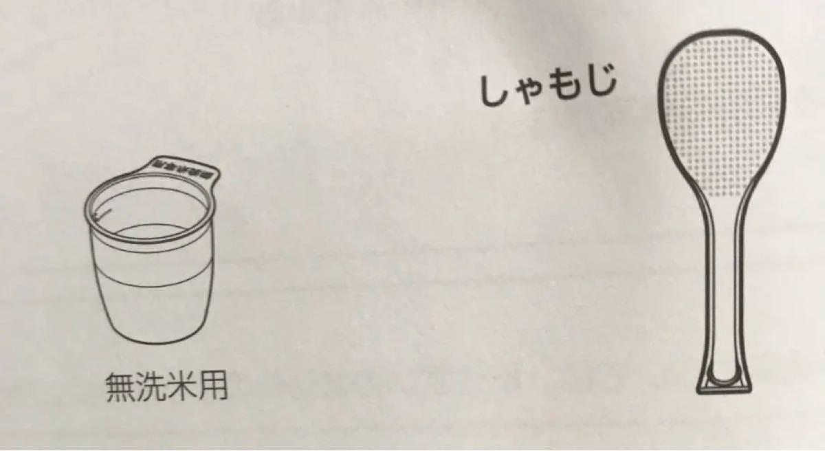 アイリスオーヤマ ジャー炊飯器付属品セット