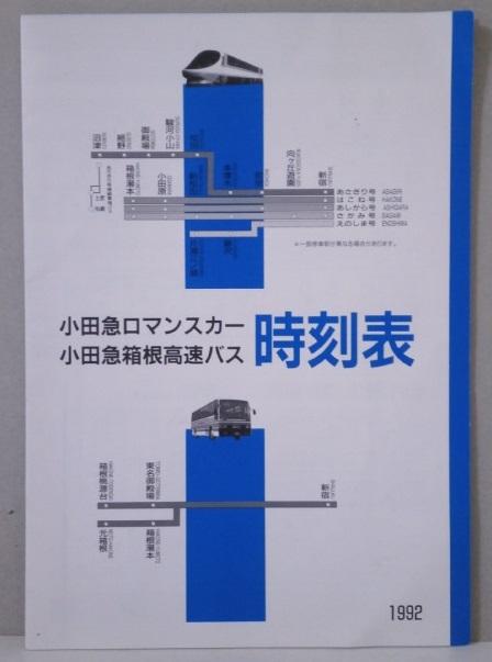 平成4年(1992年) 小田急ロマンスカー・小田急箱根高速バス 時刻表 鉄道グッズ _画像1
