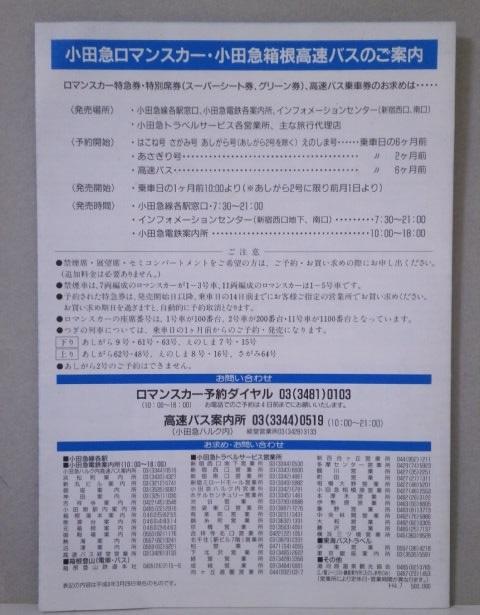 平成4年(1992年) 小田急ロマンスカー・小田急箱根高速バス 時刻表 鉄道グッズ _画像2