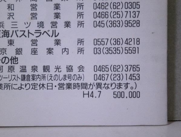 平成4年(1992年) 小田急ロマンスカー・小田急箱根高速バス 時刻表 鉄道グッズ _画像3