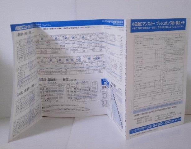 平成4年(1992年) 小田急ロマンスカー・小田急箱根高速バス 時刻表 鉄道グッズ _画像4