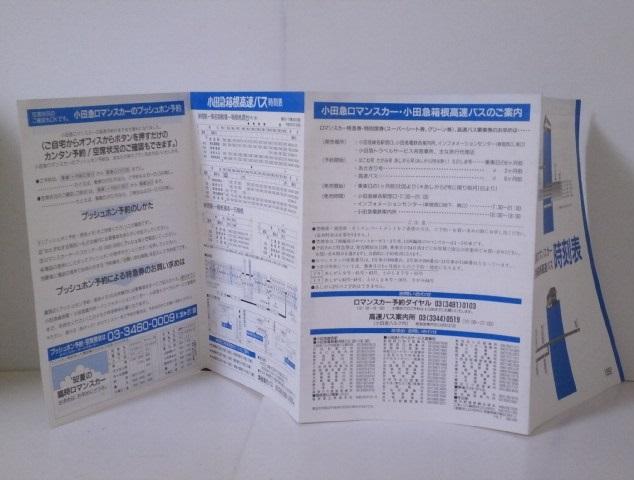 平成4年(1992年) 小田急ロマンスカー・小田急箱根高速バス 時刻表 鉄道グッズ _画像5