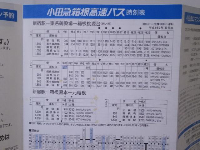 平成4年(1992年) 小田急ロマンスカー・小田急箱根高速バス 時刻表 鉄道グッズ _画像8