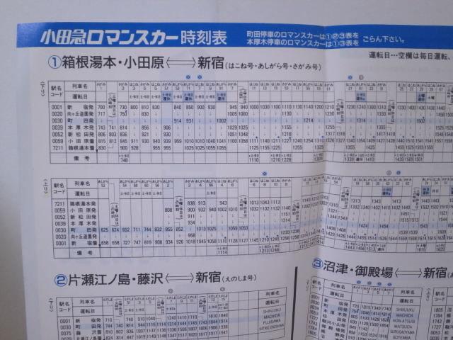 平成4年(1992年) 小田急ロマンスカー・小田急箱根高速バス 時刻表 鉄道グッズ _画像6