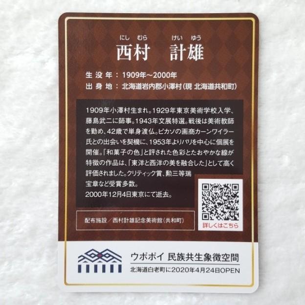 北海道先人カード 西村計雄/にしむらけいゆう