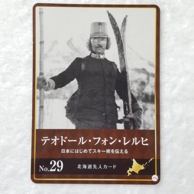 北海道先人カード テオドール・フォン・レルヒ